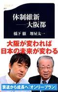 【送料無料】 体制維新-大阪都 文春新書 / 橋下徹 【新書】