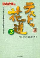【送料無料】テストの花道2(弱点攻略篇)/NHK『テストの花道』制作チーム【単行本】
