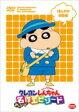 クレヨンしんちゃん / TVアニメ20周年記念 クレヨンしんちゃん みんなで選ぶ名作エピソード ほんわか感動編 【DVD】