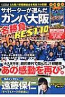【送料無料】 サポーターが選んだガンバ大阪名勝負BEST10 Jリーグ・レジェンド COSMIC MOOK 【...