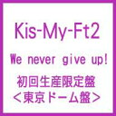 CD+DVD 21%OFFKis-My-Ft2 キスマイフットツー / We never give up! 【初回生産限定盤】(東京ド...
