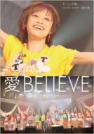 【送料無料】 高橋愛 卒業記念スペシャル モーニング娘。ライブ写真集 -コンサートツアー2011秋...