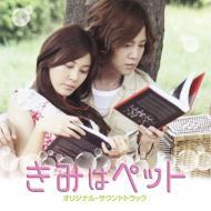 CD+DVD 21%OFF【送料無料】 きみはペット オリジナル・サウンドトラック 【CD】
