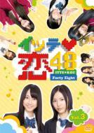 【送料無料】 SKE48 エスケーイー / イッテ恋48 Vol.3 【DVD】