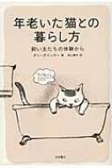 年老いた猫との暮らし方 飼い主たちの体験から / ダン・ポインター 【本】
