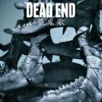 DEAD END デッドエンド / 夢鬼歌 【初回限定盤】 【CD Maxi】
