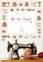 【送料無料】 カーネーション 完全版 DVD-BOX 1 【DVD】