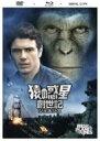 猿の惑星:創世記(ジェネシス) 2枚組DVD&ブルーレイ&デジタルコピー(DVDケース)〔初回生...