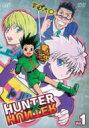 HUNTER×HUNTER ハンターハンター Vol.1 【DVD】