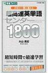 超高速英単語センター1800 ゴロで一気に覚える 東進ブックス / 大山昌宏 【全集・双書】