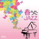 New Roman Trio (松尾明 / 松本茜 / 山下弘治) / 春うたjazz 【CD】