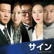 【送料無料】 韓国ドラマ「サイン」オリジナル・サウンドトラック(仮) 【CD】