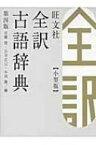 旺文社全訳古語辞典 小型版 / 宮腰賢 【辞書・辞典】