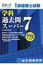 【送料無料】 1級建築士試験学科過去問スーパー7 平成24年度版 / 総合資格学院 【単行本】