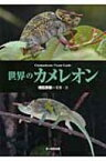 【送料無料】 世界のカメレオン / 増田戻樹 【図鑑】
