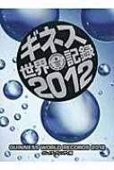 【送料無料】 ギネス世界記録 2012 / クレイグ・グレンディ 【単行本】