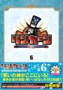 リンカーンDVD6 【DVD】