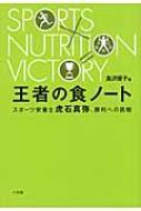 【送料無料】 王者の食ノート / 島沢優子 【単行本】