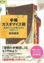 【送料無料】 手帳カスタマイズ術 / 舘神龍彦 【単行本】