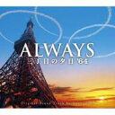 【送料無料】 「ALWAYS三丁目の夕日 '64」オリジナル・サウンドトラック 【CD】