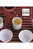 はじめての台湾茶 / 山道帰一 【単行本】