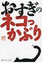 おすぎのネコっかぶり 集英社文庫 / おすぎ 【文庫】