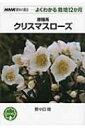 原種系クリスマスローズ NHK趣味の園芸 / 野々口稔 【全集・双書】