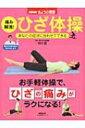 Nhkきょうの健康 痛み解消!ひざ体操 生活実用シリーズ / 中川匠 【ムック】