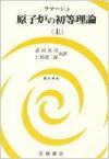 【送料無料】 原子炉の初等理論 上 現代科学 / ジョン・R・ラマーシュ 【本】
