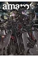 【送料無料】 Amaro 2012 Winter マジキューコミックス / 本庄雷太 【コミック】