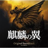 【送料無料】 映画「麒麟の翼」オリジナル・サウンドトラック 【CD】