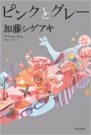 【送料無料】 ピンクとグレー / 加藤シゲアキ 【単行本】