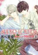 SUPER LOVERS 4 あすかコミックスCL-DX / あべ美幸  【コミック】
