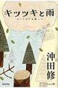 【送料無料】 キツツキと雨 _ _ ユートピアを探して / 沖田修一 【単行本】