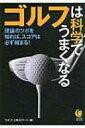 ゴルフは科学でうまくなる KAWADE夢文庫 / ライフ・エキスパート 【文庫】