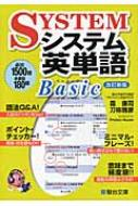 【送料無料】 システム英単語 BASIC 駿台受験シリーズ 改訂新版 / 霜康司 【全集・双書】