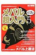 【送料無料】 メバル超入門 VOL.5 CHIKYU-MARU MOOK 【ムック】