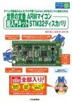 【送料無料】 世界の定番ARMマイコン 超入門キットSTM32ディスカバリ トライアルシリーズ / 島田義人 【本】