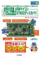 【送料無料】 世界の定番ARMマイコン超入門キットSTM32ディスカバリ デバッガ搭載 & はんだ...
