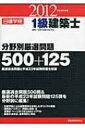 【送料無料】 1級建築士分野別厳選問題500+125 平成24年度版 / 日建学院教材研究会 【単行本】
