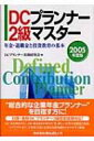 【送料無料】 DCプランナー2級マスター 年金・退職金と投資教育の基本 2005年度版 / DCプランナ...
