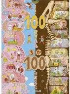 【送料無料】 100かいだてのいえ ちか100かいだてのいえ (2点セット) ギフトセット / 岩井俊雄...