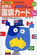 世界の国旗カード 1集(アジア・北アメリカ・南ア / 公文公 【本】