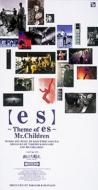 Mr.Children (ミスチル) / In Film-es 【CDS】