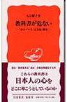教科書が危ない 『心のノート』と公民・歴史 / 入江曜子 【新書】