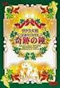 【送料無料】 サクラ大戦 花組クリスマス〜奇跡の鐘 【DVD】