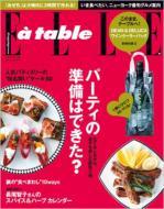 【複数買いで更にプラス8倍、書籍全品対象!】【送料無料】【送料無料】 ELLE a table 2012年 0...