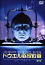DVD『ドウエル教授の首』(ロシア産らしいが未見)