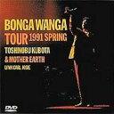 【送料無料】 久保田利伸 クボタトシノブ / FUNKY LIVE PERFORMANCE 5 日本一のBONGA WANGA 男s TOUR `91 完全収録盤 【DVD】