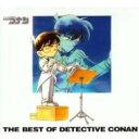 【送料無料】Best Of Detective Conan -名探偵コナン テーマ曲集 【CD】